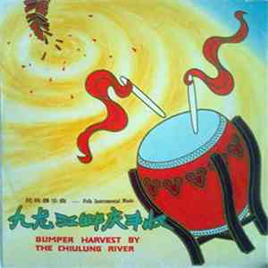 Unknown Artist - 九龙江畔庆丰收 = Bumper Harvest By The Chiulung River album mp3